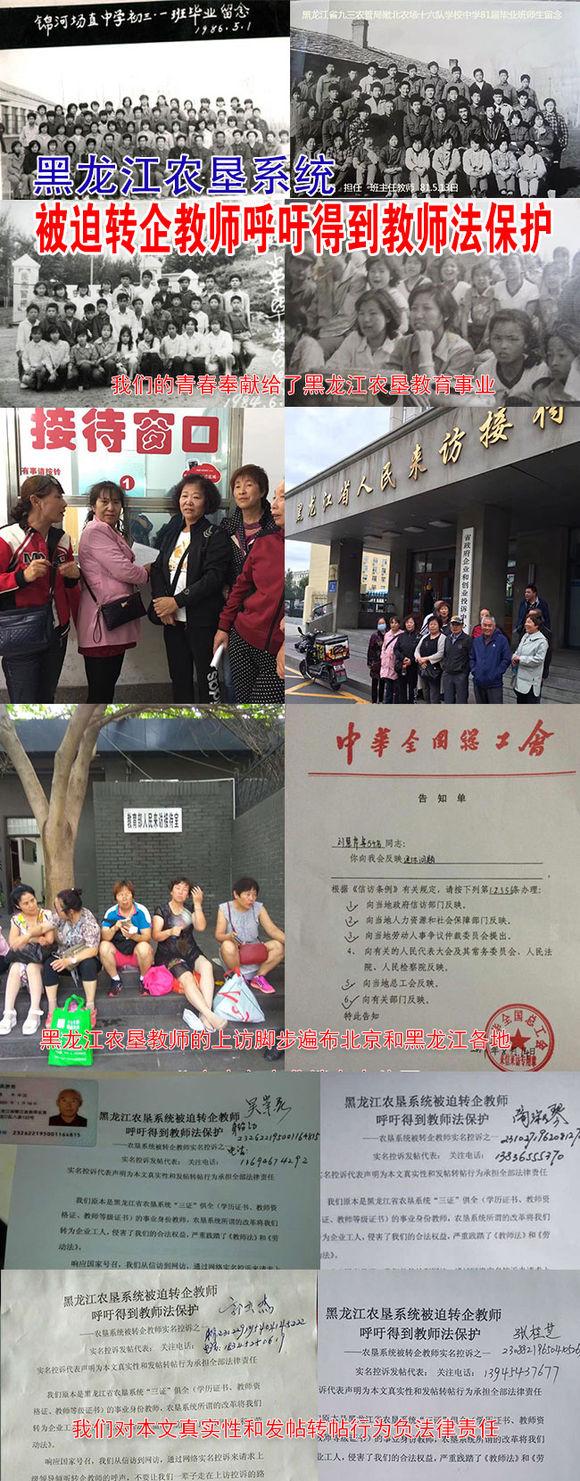 黑龙江农垦系统被迫转企教师呼吁得到教师法保护