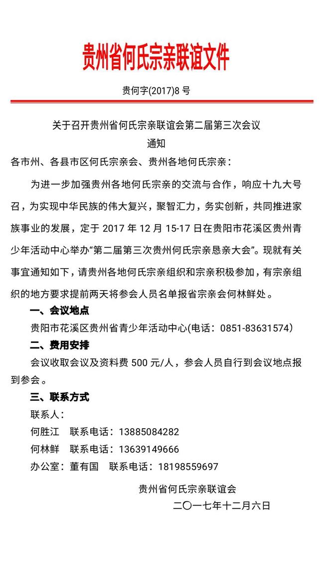 转发|《关于召开贵州省何氏宗亲联谊会第二届第三次会议通知》