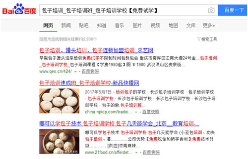 SEO独家揭秘:影响网站降权被K的七项因素  SEO  第6张