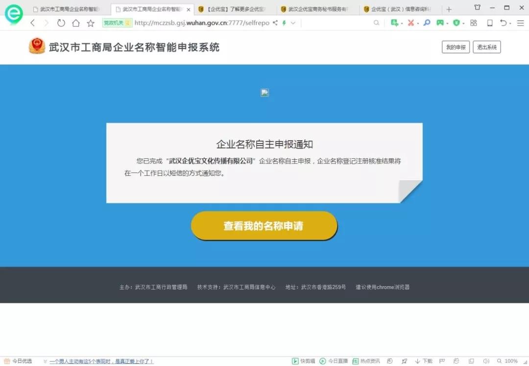 网上核名图文教程
