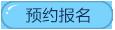二手车评估师报考@chinaadec.com