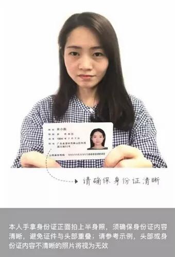 政务助手APP发起认证