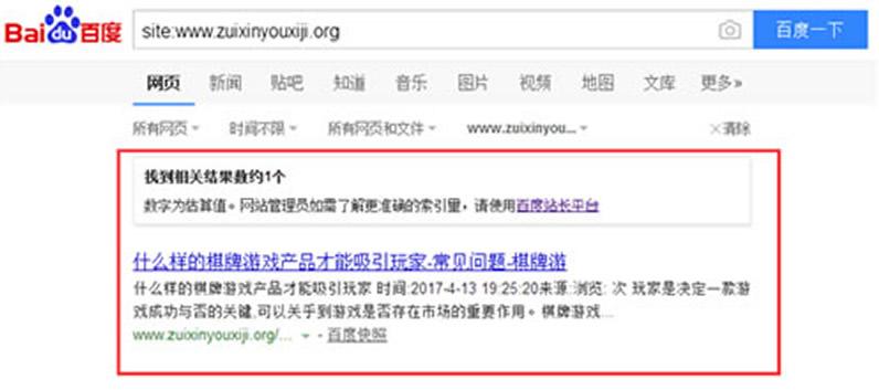 SEO独家揭秘:影响网站降权被K的七项因素  SEO  第4张