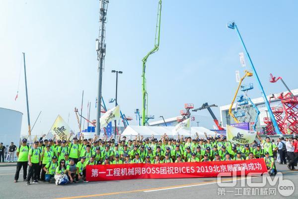 第一工程机械网BOSS团祝BICES 2019北京展圆满成功
