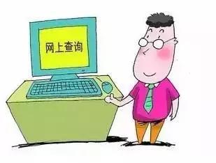 廣州公積金怎么查詢?六種方法可用(附詳細步驟)!