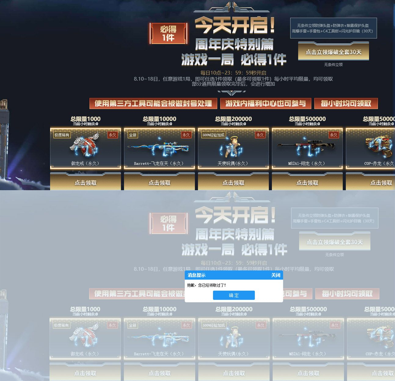 CF11周年庆游戏领永久武器_稀有道具等_亲测