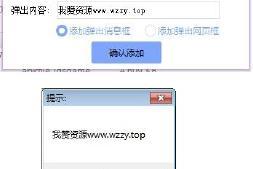 软件一键添加信息弹框网页弹窗工具